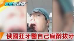 《新聞龍捲風》俄國狂牙醫自己麻醉拔牙