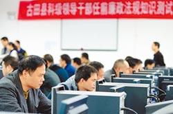 中共反腐拍蠅 5年來懲百萬幹部