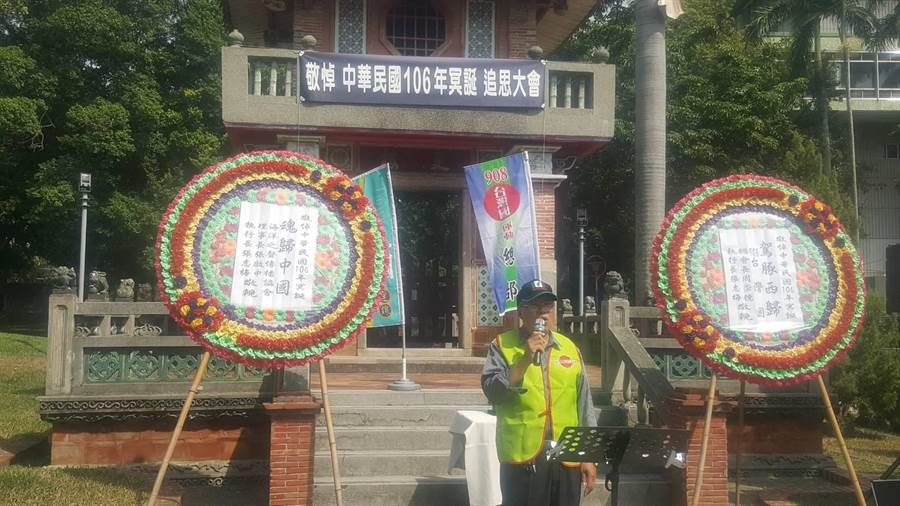「台灣國」在中市台中公園舉辦「敬悼中華民國106年冥誕追思大會」。(陳淑芬攝)