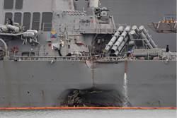 事故原可避免 美海軍開除撞船麥凱恩號指揮官
