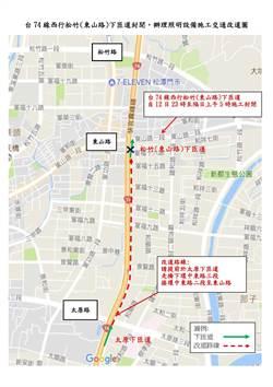 台74線西行松竹上及下匝道 12日夜間封閉