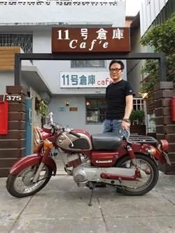 「11」號老闆愛老物 催生文青咖啡館