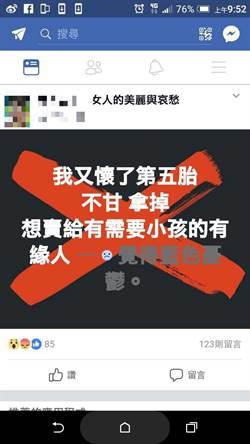 孕婦與丈夫口角 臉書揚言賣孩子