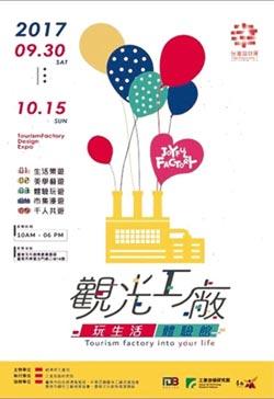 台灣設計展 體驗觀光工廠新魅力
