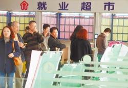 陸9月失業率4.83% 2012年來最低