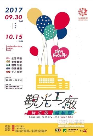 觀光工廠「玩生活.體驗館」為2017台灣設計展的一大亮點。圖╱工業局提供