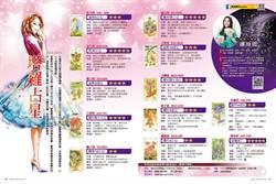 時報周刊每周塔羅占星10/13-10/19(絲雨老師)