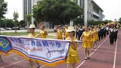 二林高中行進管樂隊有愛的教育 成軍不到1年比賽得名