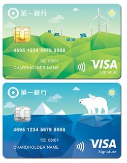 一銀拚綠色金融 推綠色信用卡
