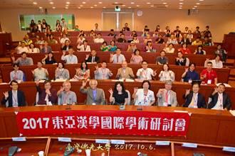 佛光東亞漢學研討會 七國學者跨文化交流