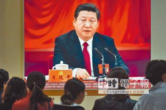 經濟、反腐、輿論 習3大挑戰