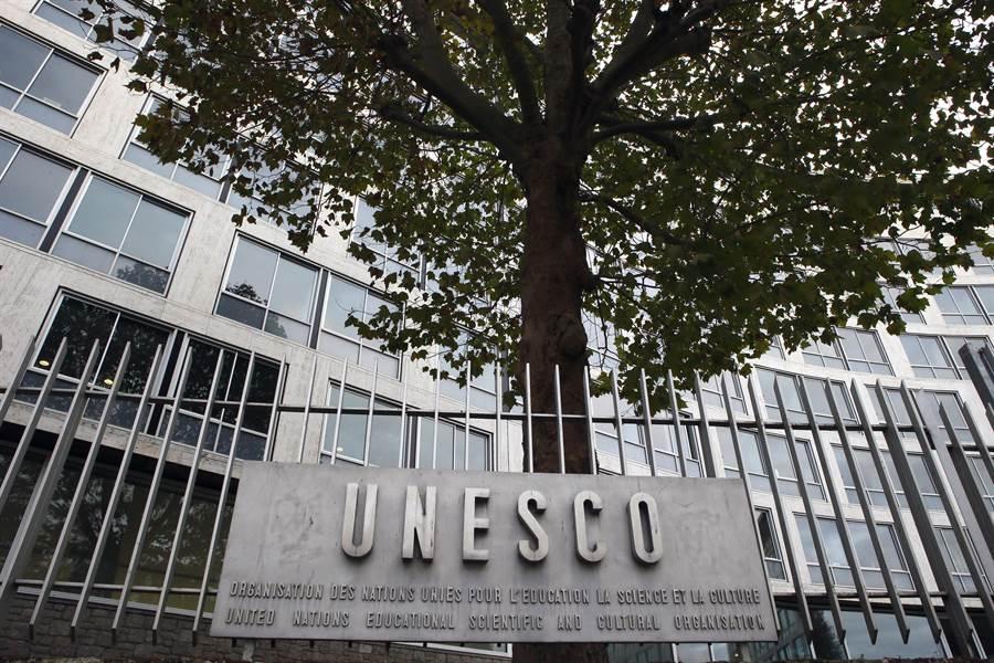 圖為總部設於巴黎的聯合國教科文組織(UNESCO),被美國拖欠了超過5億美元的經費。現在美國宣布要再度退出,但要保留一個觀察團在裡面繼續運作。(圖/美聯社)