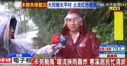 颱風卡努共伴豪雨 宜蘭明池土石崩落居民急清淤