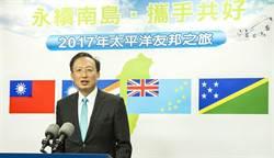 總統出訪太平洋友邦尋根 28日出發8天訪3國