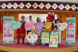 新竹縣稅捐局幸福稅月 親子同樂會宣導29日登場