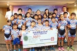 競速滑輪溜向世界 集保捐助大灣國小滑輪溜冰隊
