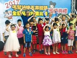 第1屆全國兒童繪畫比賽 頒獎