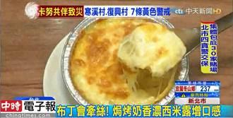 香港甜品老牌出新招 睽違12年推台灣限定