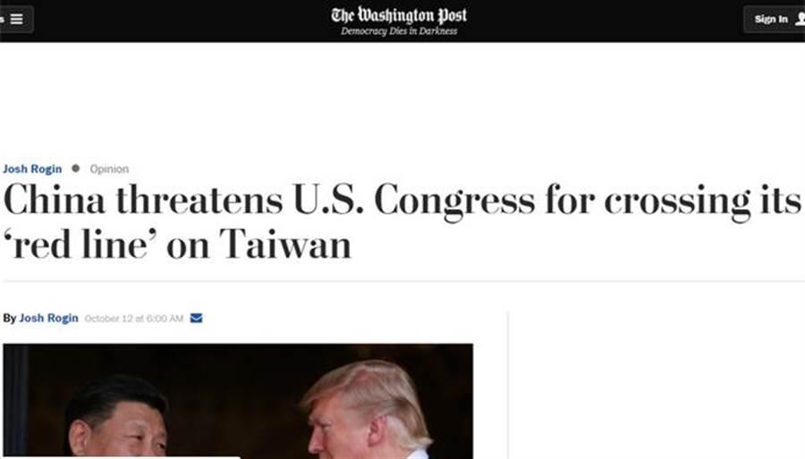 《華郵》文章指中國對美施壓,勿在台灣議題「踩紅線」。(截自華郵網頁)