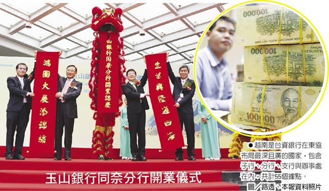 越南是台資銀行在東協布局最深且廣的國家,包含子行、分行、支行與辦事處在內,共計55個據點。圖/路透、本報資料照片