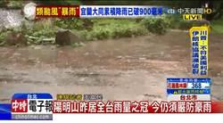 【直擊風雨】陽明山昨雨量全台之冠 隨處可見滾滾泥流