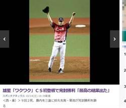 菊池雄星飆完封勝 西武再1勝晉級洋聯冠軍戰!