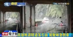 高雄梅蘭隧道落石險砸車 鐵軌積水火車險停駛