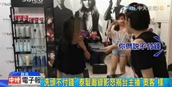 女主播出國洗「霸王頭」? 泰髮廊怒:中國人不付錢