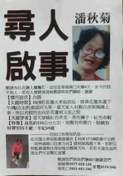 紅衣老婦人走失 警冒雨搜花蓮山區