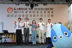 「高雄國際食品展」月底登場 港都料理王競賽先緩場