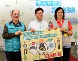 響應桃園市恢復南崁溪,日月光捐贈衣帽給水環境巡守隊