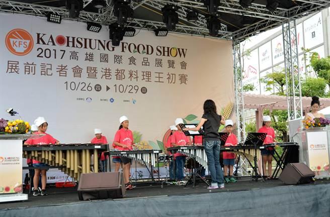 大寮國小打擊樂團為高雄國際食品展展前記者會揭開序幕。圖:貿協提供