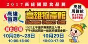 10/26-10/29高雄國際食品展  高雄首選 健康相交