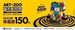 國際大型藝術裝置化身主題式氣墊樂園 「Art-Zoo藝術動物園」12月登陸港都
