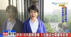 【中天直擊】深入觀察中共19大 飯店維安最高警戒