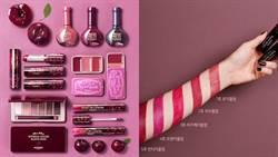 本季紅色系彩妝持續延燒!「法式酒釀限量彩妝系列」絕對美暈紅色控
