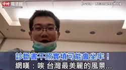診斷書不照實填可能會坐牢!網嘆:唉 台灣最美麗的風景…