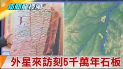 《新聞龍捲風》外星來訪刻5千萬年石板