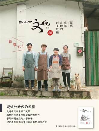 《新北市文化》季刊26期全新改版!