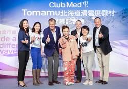 《產業》Club Med攻台滑雪商機,Tomamu北海道年底迎賓