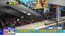 【中天直擊】19大倒數地鐵人物同檢 花2小時排隊進站