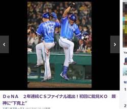 橫濱克阪神央聯爭冠 日職2聯盟都演「下剋上」!