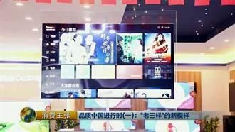 震撼!中國製電視 比iPhone8還薄一半