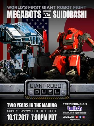 鋼鐵擂台 美日超級機器人大戰即將開打
