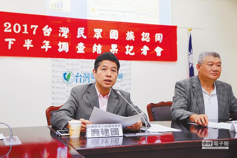 台灣競爭力論壇16日公布「台灣民眾國族認同下半年調查分析」民調結果,文化大學教授龐建國(左)指出,有超過8成6的民眾認同自己是中華民族的一份子,過半民眾認同自己是中國人,顯示這兩項一直是台灣社會的多數。右為台灣競爭力論壇執行長謝明輝。(黃世麒攝)