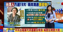 中共台籍黨代表盧麗安現身 高喊「愛大陸像愛爸媽」
