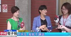 挑媒體受訪自認有理 邱議瑩:我有選擇權