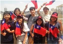 台灣青年到以色列服務 散播愛到國際