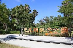台南落實一區一公園 全市擁469座公園