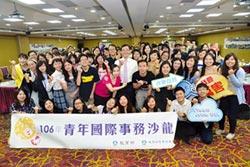 青年國際事務沙龍 暢談綠能